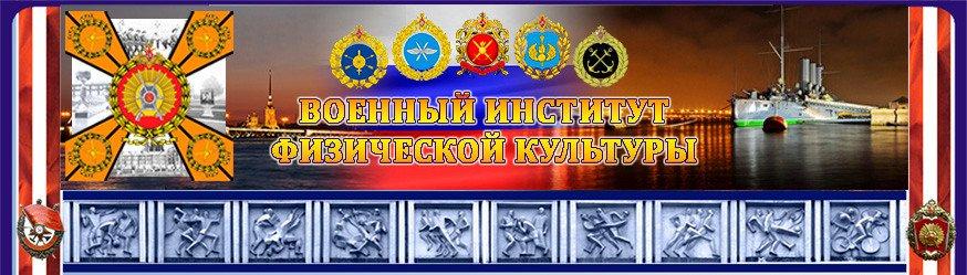 Военный институт физической культуры (ВФИК)