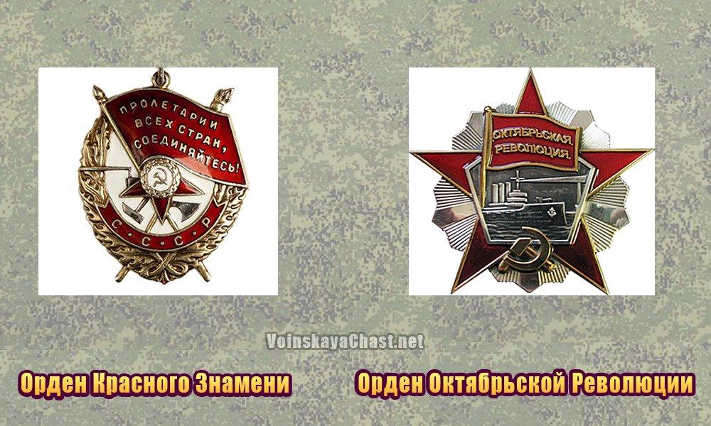 Присвоение орденов КВВУ им. Штеменко