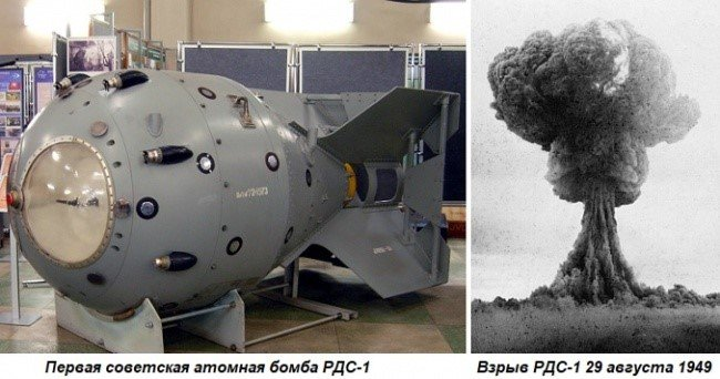 Первое испытание атомной бомбы в СССР произошло в 1949 году