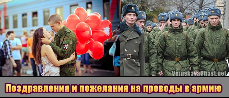 Поздравления и пожелания на проводы в армию