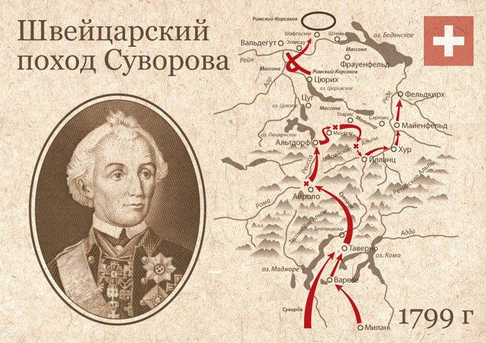 Швейцарский поход русских войск под командованием А. В. Суворова (10 (21) сентября — 27 сентября (8 октября) 1799 года)