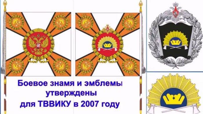 Боевое знамя и эмблемы ТВИУ