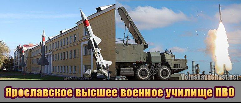 Ярославское высшее военное училище ПВО