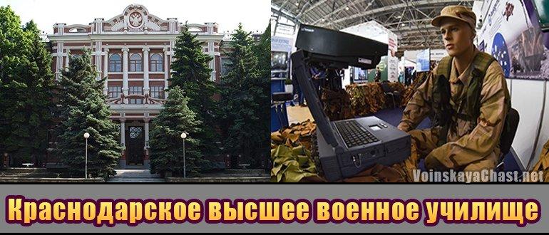 Краснодарское высшее военное училище имени генерала армии С.М. Штеменко