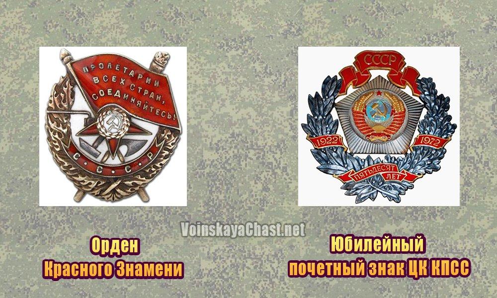 Награды Дальневосточного высшего общевойскового командного училища