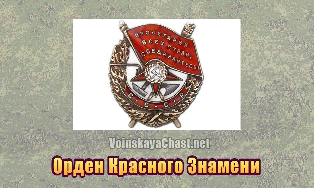 Военно-космическая академия им. А.Ф. Можайского награждена Орденом Красного Знамени