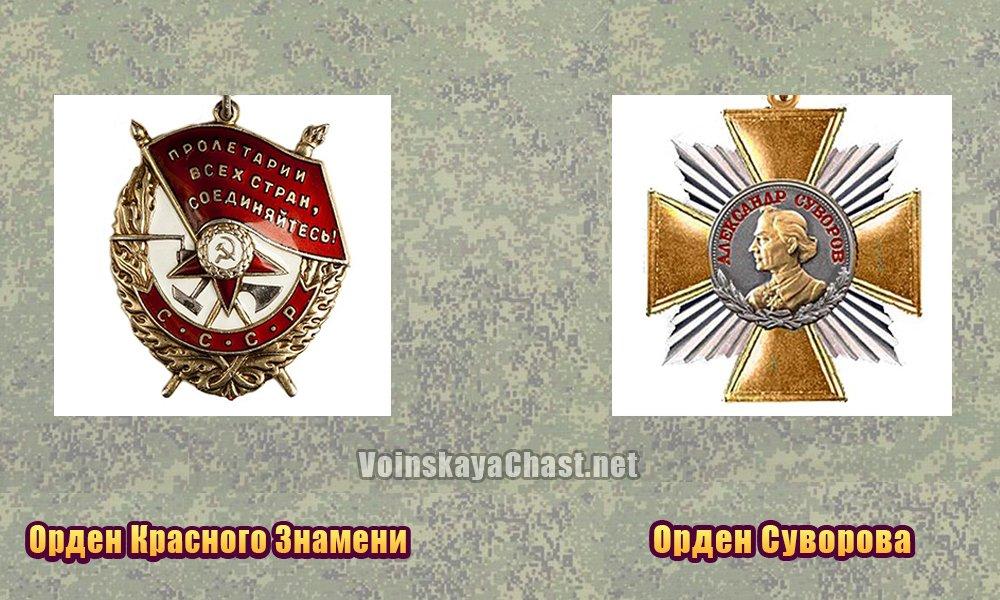 Ордена РВВДКУ