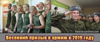 Весенний призыв в армию 2019 года
