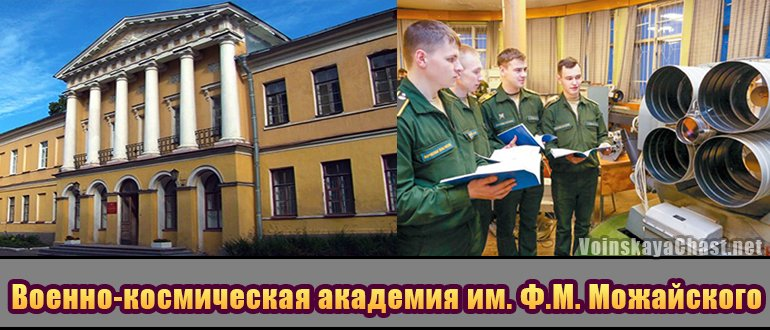 Военно-космическая академия имени Можайского