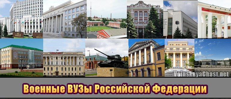 Список военных ВУЗов РФ