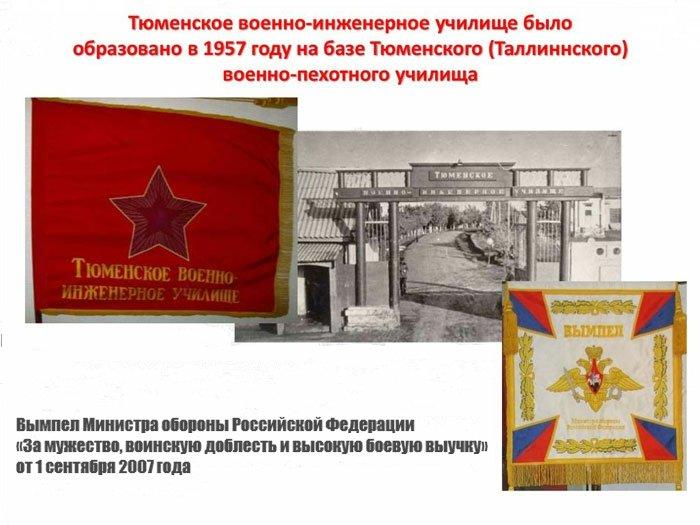 Вымпел Министра обороны Российской Федерации ТВВИКУ