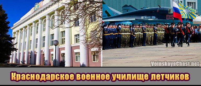 Краснодарское высшее военное авиационное училище лётчиков имени А.К.Серова