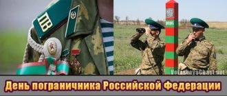 День пограничника Российской Федерации