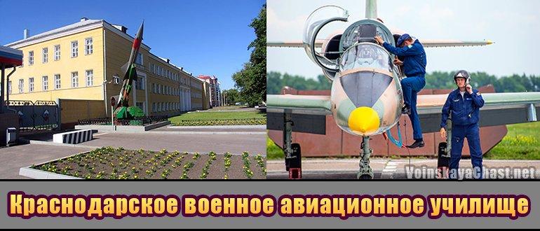КВВАУЛ им. А.К.Серова