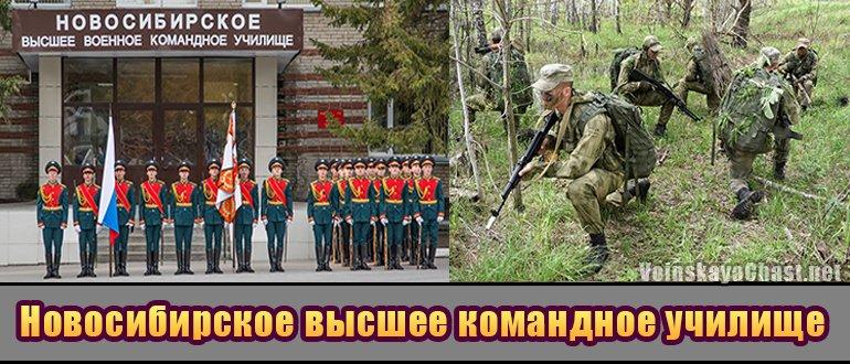 Новосибирское высшее военное командное училище