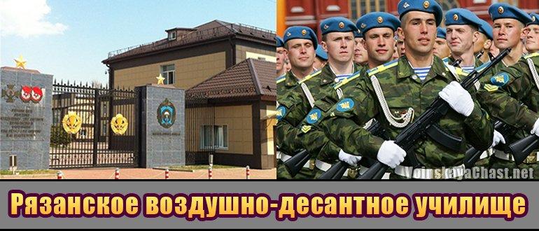 Рязанское высшее воздушно-десантное училище им. В.Ф. Маргелова