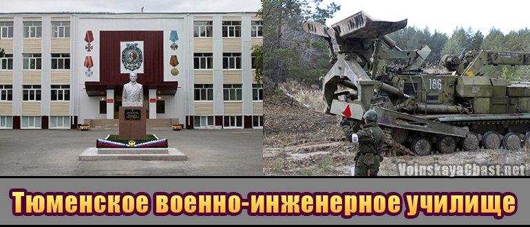 ТВВИКУ им. А.И. Прошлякова