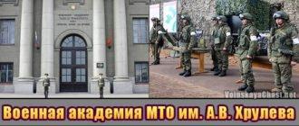 Военная академия МТО им. А.В. Хрулева