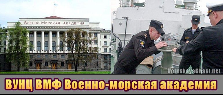 ВУНЦ ВМФ Военно-морская академия имени Адмирала Кузнецова