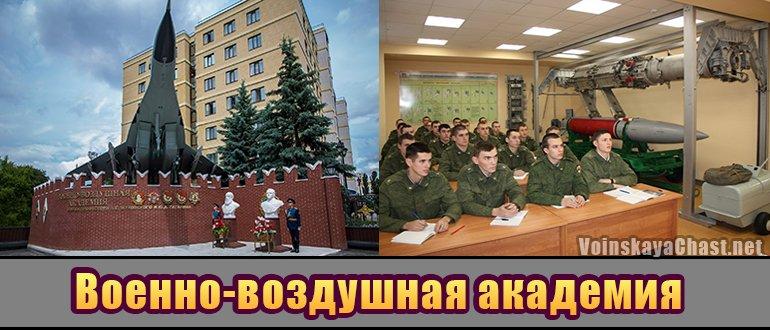 Военно-воздушная академия им. Жуковского и Гагарина (ВУНЦ ВВС ВВА)