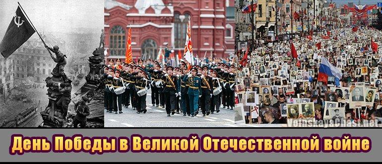 День Победы в Великой Отечественной войне 1941-1945