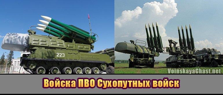 Войска ПВО Сухопутных войск