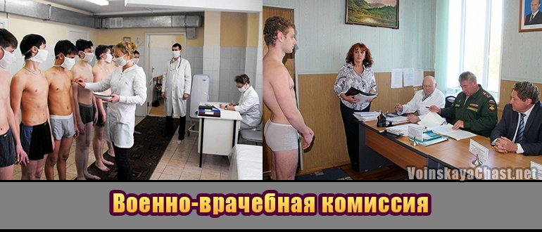 Военно-врачебная комиссия (ВВК)