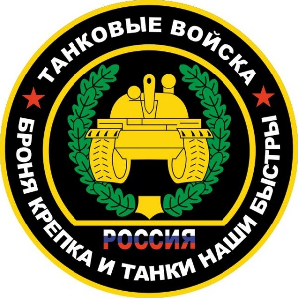 Российская эмблема танковых войск