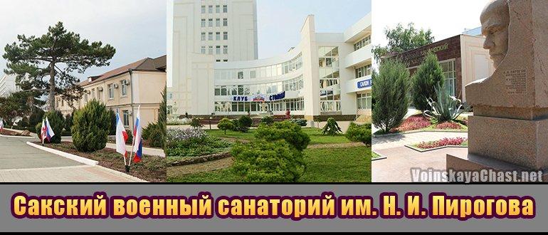 ФГБУ Сакский военный клинический санаторий им. Н. И. Пирогова