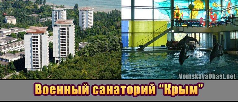 """ФГБУ Военный санаторий """"Крым"""""""