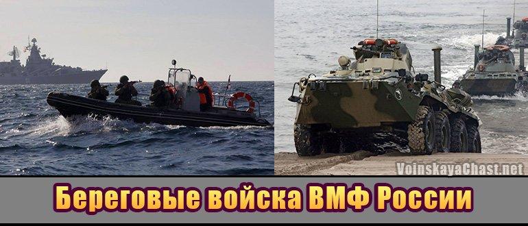 Береговые войска ВМФ России