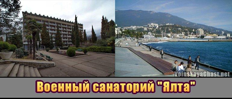 ФГБУ Военный санаторий «Ялта»