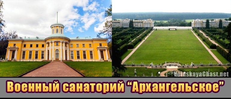 """Центральный военный клинический санаторий """"Архангельское"""""""
