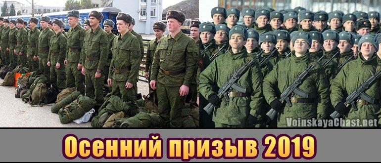 Осенний призыв 2019 в России