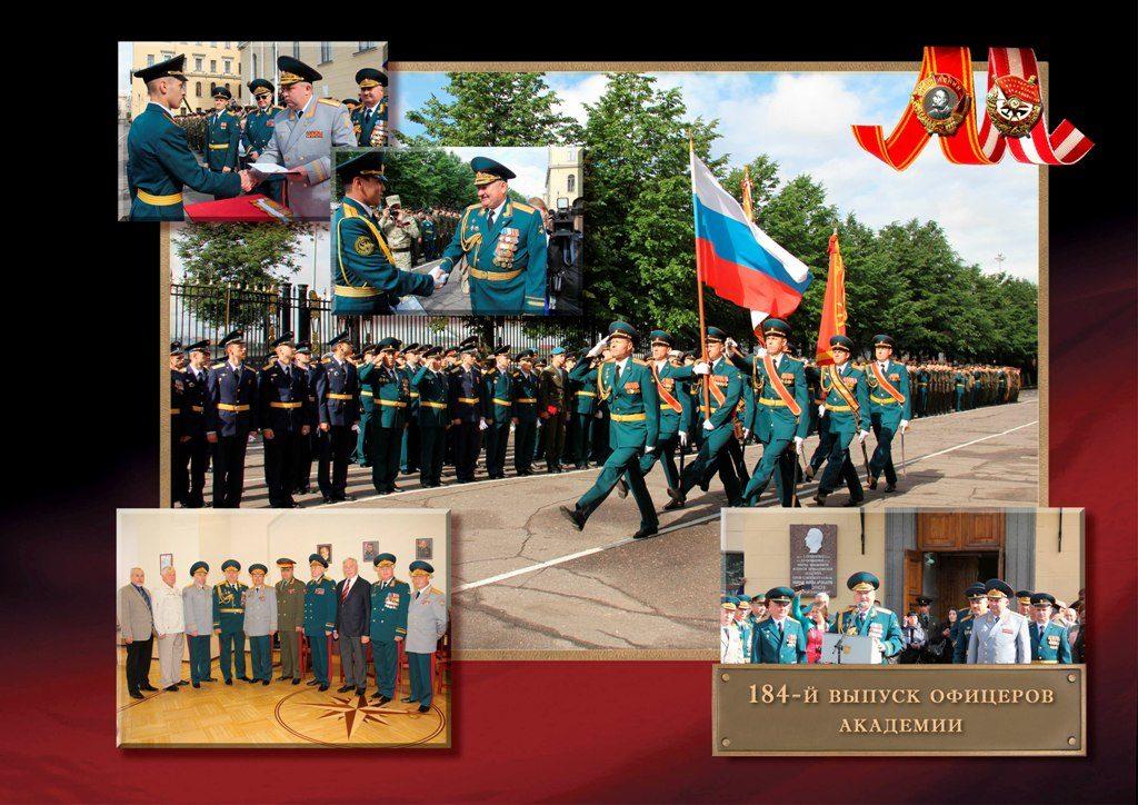 Состав военной академии