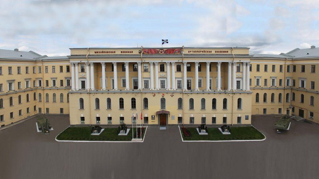Михайловская военно-артиллерийская академия