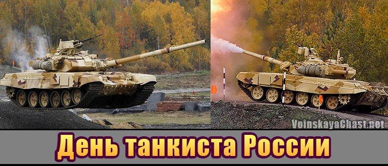 День танкиста России