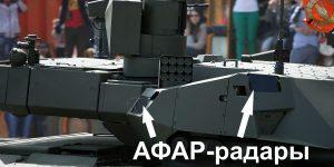 АФАР-радары на танке Т-14