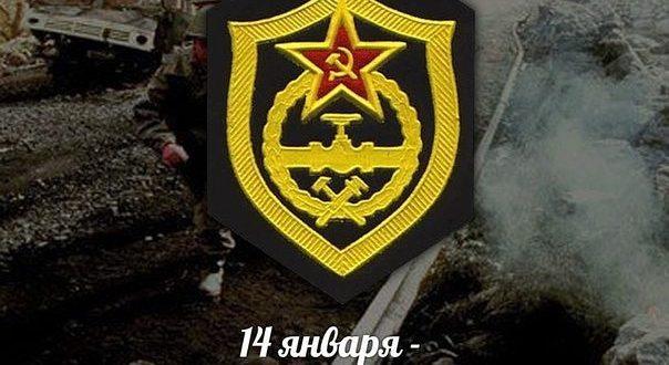 Эмблема трубопроводных войск России