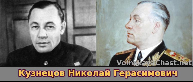 Адмирал Флота Николай Герасимович Кузнецов